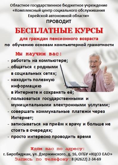 бесплатные компьютерные курсы для граждан пожилого возраста